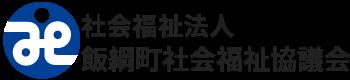 社会福祉法人飯綱町社会福祉協議会